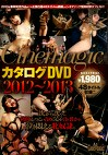 Cinemagic カタログDVD 2012~2013