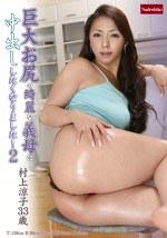 巨大お尻の綺麗な義母に中出ししたくなりました! 2 村上涼子33歳