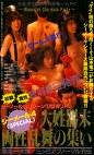 シーメール4〈SPECIAL〉 大姓器末 両性乱舞の集い