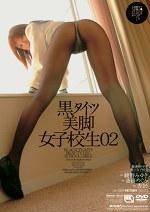黒タイツ美脚女子校生02
