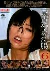 鼻責め・鼻浣腸 6