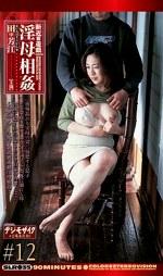 新近親遊戯 淫母相姦#12 田中芳江