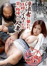 浮浪者に襲われ、巨根でイカされる買い物帰りの人妻 藤原麻実(36歳)