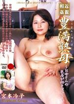 近親相姦 豊満熟母 ~お母さんの乳房が好きだから~ 宮本冷子