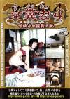 女糞虫4 【唾液子の堕糞日記】