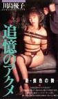 新・喪色の舞 追憶のアクメ 川島優子