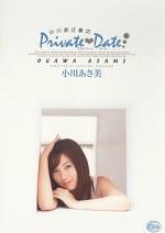 小川あさ美のPrivate Date