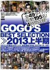 GOGO'S BEST SELECTION 2013上半期
