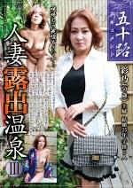 五十路ドキュメント 人妻露出温泉Ⅲ 綾乃(50歳) 主婦 結婚25年 子供2人