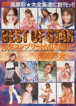 BEST OF STAR 高原彩★
