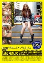 B級素人初撮り 050 「先生、ゴメンなさい。」 倉木千夏さん 18歳 ショップ店員