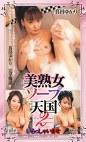 美熟女ソープ天国2
