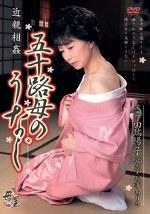 近親相姦 五十路母のうなじ 田端陽子56歳