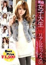 現役女子大生(秘)リアルセックス 05
