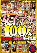 ROCKET5周年記念 超プレミアム・コレクション 女子アナ100人10時間全作品集