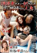 浮浪者たちに犯される買い物帰りの人妻 松坂華苗(52歳)