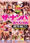 ザ・ナンパスペシャル総集編35 VOL.171-VOL.175