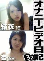 オナニービデオ日記(32)~淫乱お姉さん29歳&潮吹き関西娘19歳の私生活