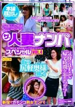 ザ・人妻ナンパスペシャル VOL.4 街の尻軽奥様狙い!