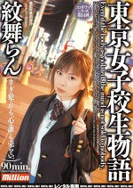 東京女子校生物語 紋舞らん