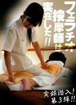 フェラチオ按摩師は実在した!(3)~某ホテルの美人按摩師は宿泊客を抜いてくれます!