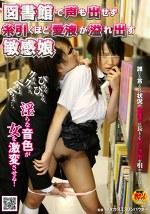 図書館で声も出せず糸引くほど愛液が溢れ出す敏感娘