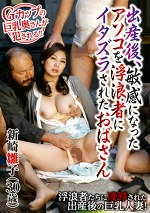 出産後、敏感になったアソコを浮浪者にイタズラされたおばさん 新崎雛子 30歳