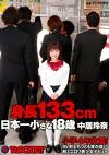 身長133cm 日本一小さな18歳 中居玲奈