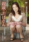 親戚のおばさん 熊谷優貴子 五十歳