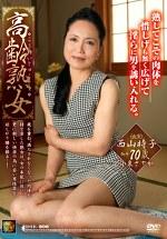 高齢熟女 西山時子 70歳