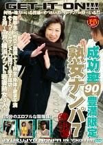 成功率90%豊満限定 熟女ナンパ7 【横浜篇】