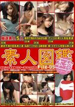素人図鑑 File‐05