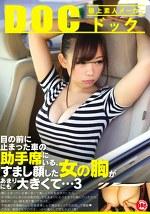 目の前に止まった車の助手席にいる、すまし顔した女の胸があまりにも大きくて・・・ 3