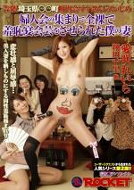 告発!埼玉県○○町町内会ママさんレズいじめ 婦人会の集まりで全裸で羞恥宴会芸をさせられた僕の妻 愛咲れいら