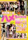 街角素人娘 新ハメちゃうのは誰だ!! Vol.16
