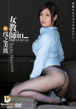 女教師in...(脅迫スイートルーム) Teacher Minami(29) 浅之美波
