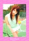 名門女子校生 テニス部 くらら