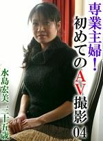 専業主婦!初めてのAV撮影(4)