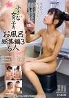 小さな女の子の「お風呂総集編」 3 6人