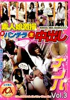 素人娘激撮 生パンチラ生中出しナンパ Vol.3