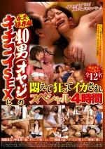 永久保存版 40男(オヤジ)のネチコイSEXに悶えて狂ってイカされスペシャル4時間
