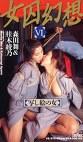 女囚幻想Ⅵ 写し絵の女 森田舞&桂木綾乃