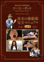 真実の催眠術 完全マニュアル Vol.1
