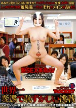 脱SEX革命AV 世界一変態で恥ずかしい挑戦 ~ハイテンション変態女子が厳粛な図書館でドン引き全裸淫語羞恥芸~