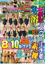 羞恥!水泳教室に通う●学生のスクール水着が水に溶けて10人全員素っ裸!!プールに入った瞬間、スク水が溶けて突然の全裸露出!まだ毛も生え揃わないツルペタ女子は大人の男たちの下品な視線に犯される!