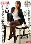 巨乳美脚キャリアの逆セクハラ ~部長はセックスモンスター 藤下梨花
