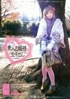 素人お姫様に生中出し 004 Angel Yuki