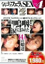 ハードディープフェラ&SEX vol.4 厳選!嗚咽と涙にまみれた14人の娘達