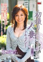 初撮り人妻ドキュメント 金子香 四十三歳