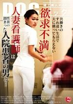 共働きのすれ違い生活で夫に構ってもらえない欲求不満の人妻看護師は性欲の溜まった入院患者の男と・・・